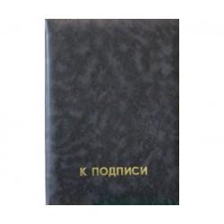 """Папка адресная """"К подписи"""""""