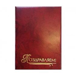"""Папка адресная """"Поздравляем"""""""