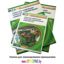 Пленка для ламинирования кармашковая 54х86,80 мк, Минск