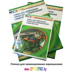 Пленка для ламинирования кармашковая 65*95,125 мк, Минск