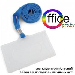 Бейдж на шнурке для пропусков и магнитных карт