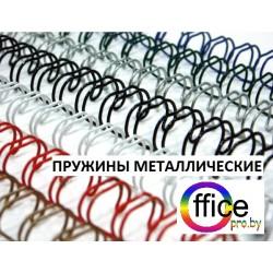 """Пружины металлические для переплета диаметр 6,4 (1/4"""") А4 формата, шаг 3/1"""