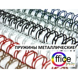 """Пружины металлические для переплета диаметр 9,5 (3/8"""") А4 формата, шаг 3/1"""