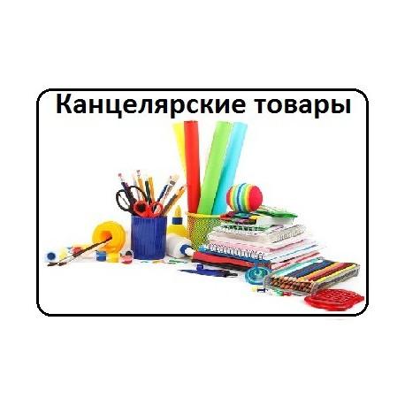 Канцтовары, канцелярские и учебные принадлежности в Минске