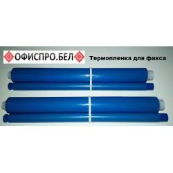 Термопленка KX-A106 PANASONIC Термобумага 216 мм. для KX-FC962 / FC965 / FC966 / FC968 / FT502 / FT504 / FT72 / FT74 / F… Минск
