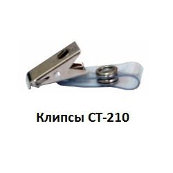 Клипсы СТ-210