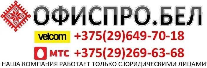 Канцтовары, Бумага, Картриджи, Минск | ОФИСПРО.БЕЛ | Товары для офиса.