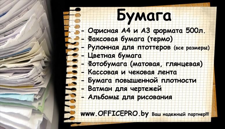 Бумажная продукция в Минске
