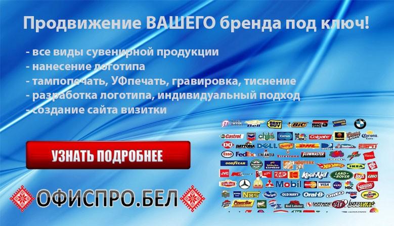 Нанесение логотипа в Минске