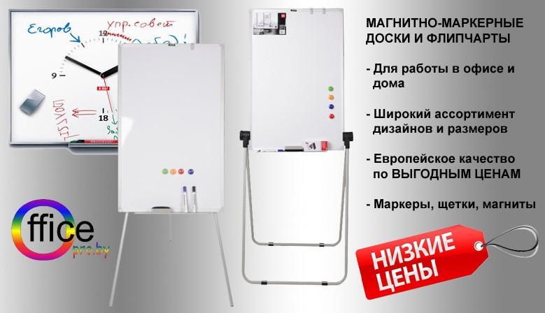 Доски магнитно маркерные в Минске