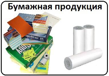 Бумага А4, А3 офисная, A B C класс, бумага для плоттера, факсовая бумага, цветная бумага, фотобумага