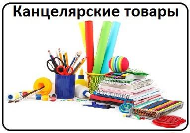 Канцтовары Минск, обеспечим ваше предприятие всеми необходимыми товарами! ОФИСПРО - Ваш надежный пар