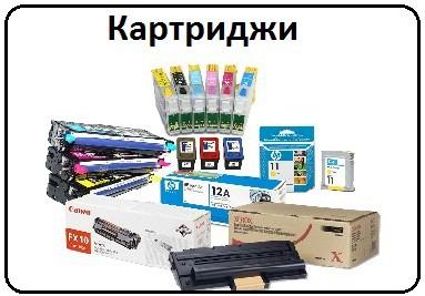 Черные тонеры, лазерные картриджи для лазерных принтеров и МФУ, струйные картриджи, пленка для факса